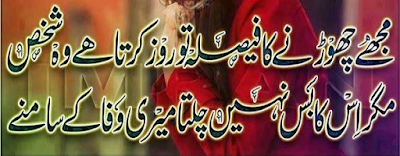 Urdu Romantic Poetry,urdu romantic poetry images,urdu sad poetry wallpapers