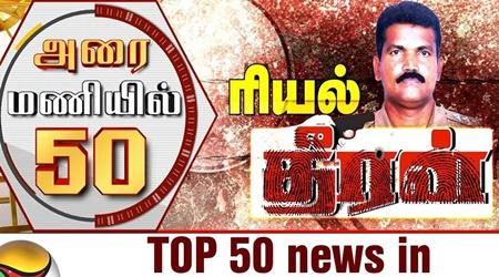 Top 50 News in 30 Minutes   Morning 14-12-2017 Puthiya Thalaimurai TV