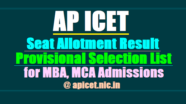 AP ICET 2018 Seat allotment result/Provisional Selection List for MBA, MCA Admissions @ apicet.nic.in