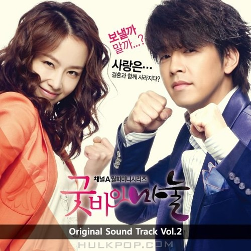 Various Artists – Goodbye Dear Wife OST Vol.2