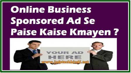 Online Business Sponsored Ad Se Paise Kaise Kmayen ?
