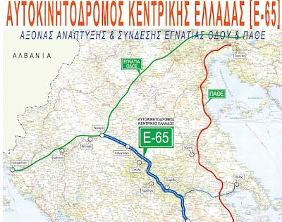 ΗΠΕΙΡΟΣ-ΘΕΣΣΑΛΙΑ: Ανοίγει ο δρόμος για την