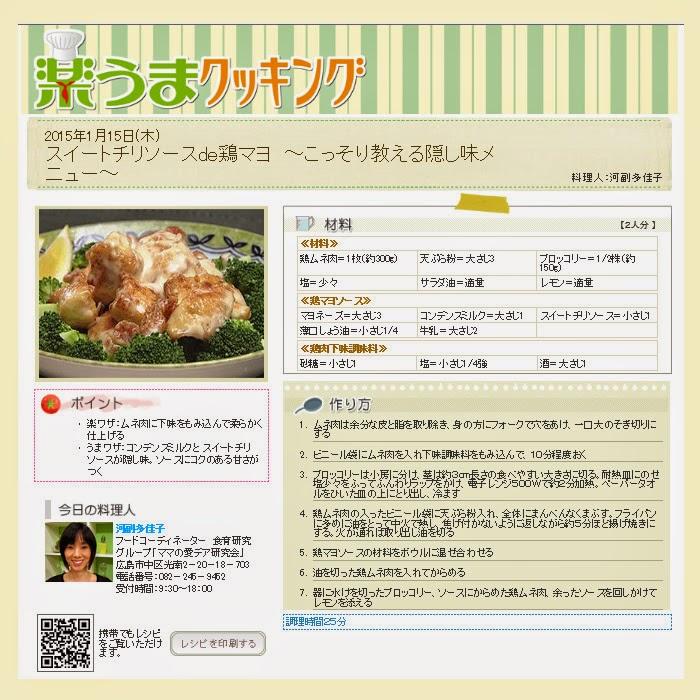 http://www.rcc-tv.jp/imanama/ryori/?d=20150115