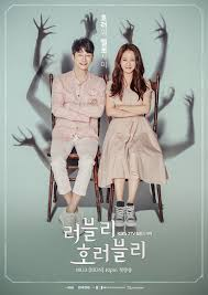 Lovely Horribly (2018)