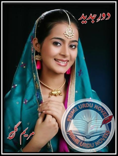 Dor e jadeed novel by Maryam Gul