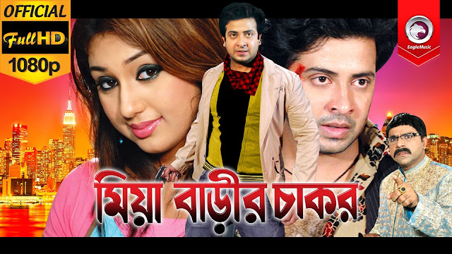 Mia Barir Chakor 2016 Bangla Movie DVDRip Download