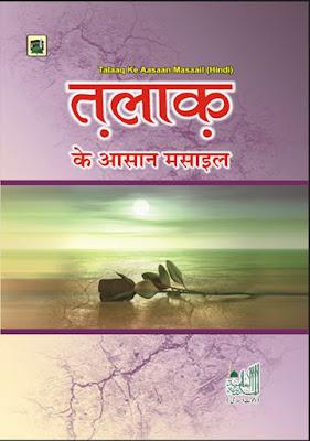 Download: Talaq k Aasan Masail pdf in Hindi