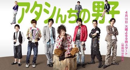 Atashinchi_no_Danshi.jpg