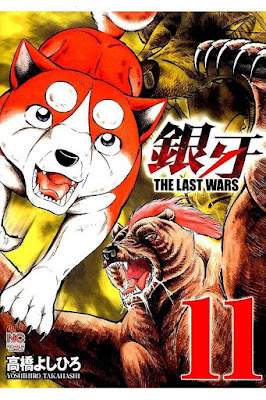 銀牙 ~THE LAST WARS~ raw zip dl