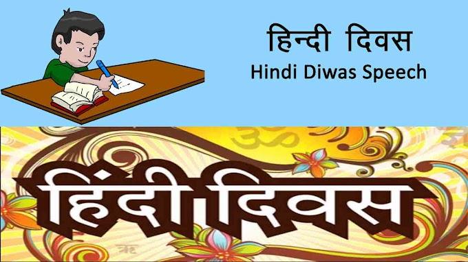 Hindi Diwas Speech in Hindi For Students