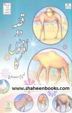 Qissa Do Oonton Ka By Naeem Ahmad Baloch