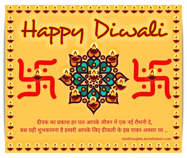 Happy, Diwali, Hindi Card, दीपक, प्रकाश, पल, जीवन,