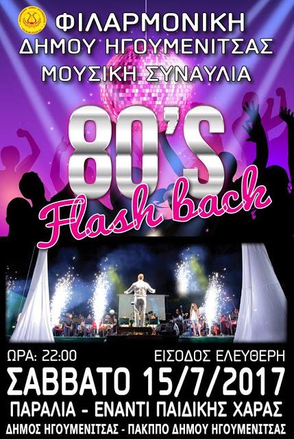 Ηγουμενίτσα: Συναυλία '80'S Flash Back Αύριο Απο Τη Φιλαρμονική Του Δήμου!