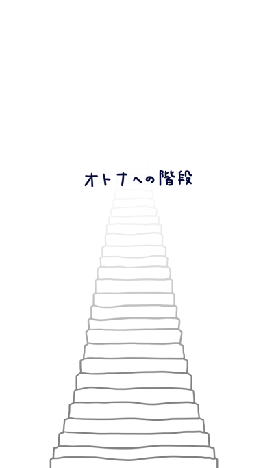 Stairway to adults