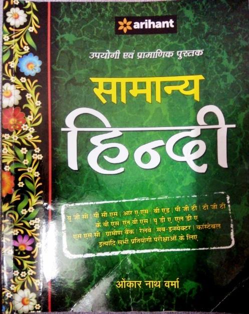 Arihant S Samanya Hindi Book Pdf Download
