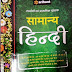 Arihant's Samanya Hindi Book PDF Download