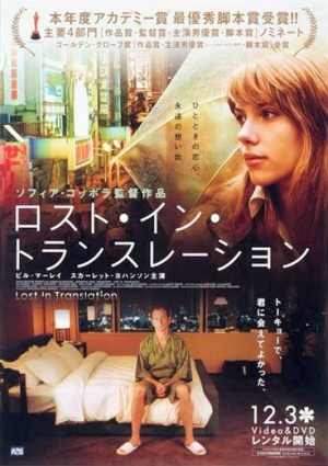 Moon In The Gutter: Lost in Translation: Various Poster ...