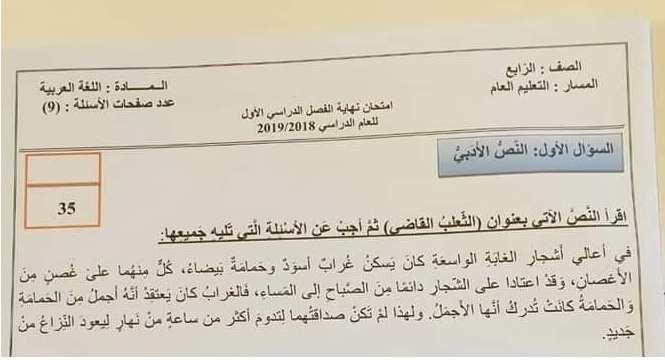 الامتحان الوزارى لغة عربية للصف الرابع الفصل  الاول  2018-2019