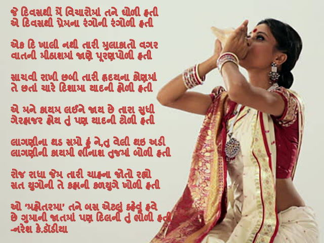 जे दिवसथी में विचारोमां तने घोळी हती Gujarati Gazal By Naresh K. Dodia