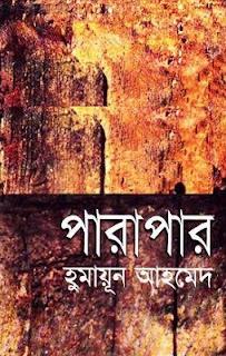 Parapar by Humayun Ahmed