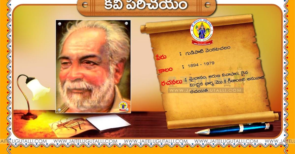 Download ebook chalam maidanam free