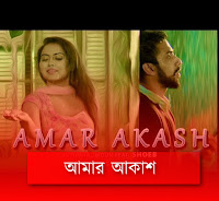 amar-akash-lyrics,amar-akash-by-shoeb-lyrics,amar-akash-by-shoeb-mp3-song-download