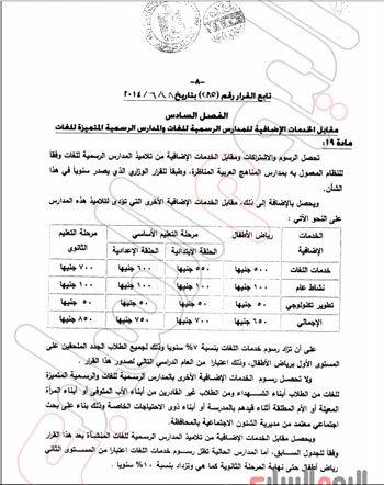 ننشر مصروفات المدارس الخاصة (لغات - عربي قومى)
