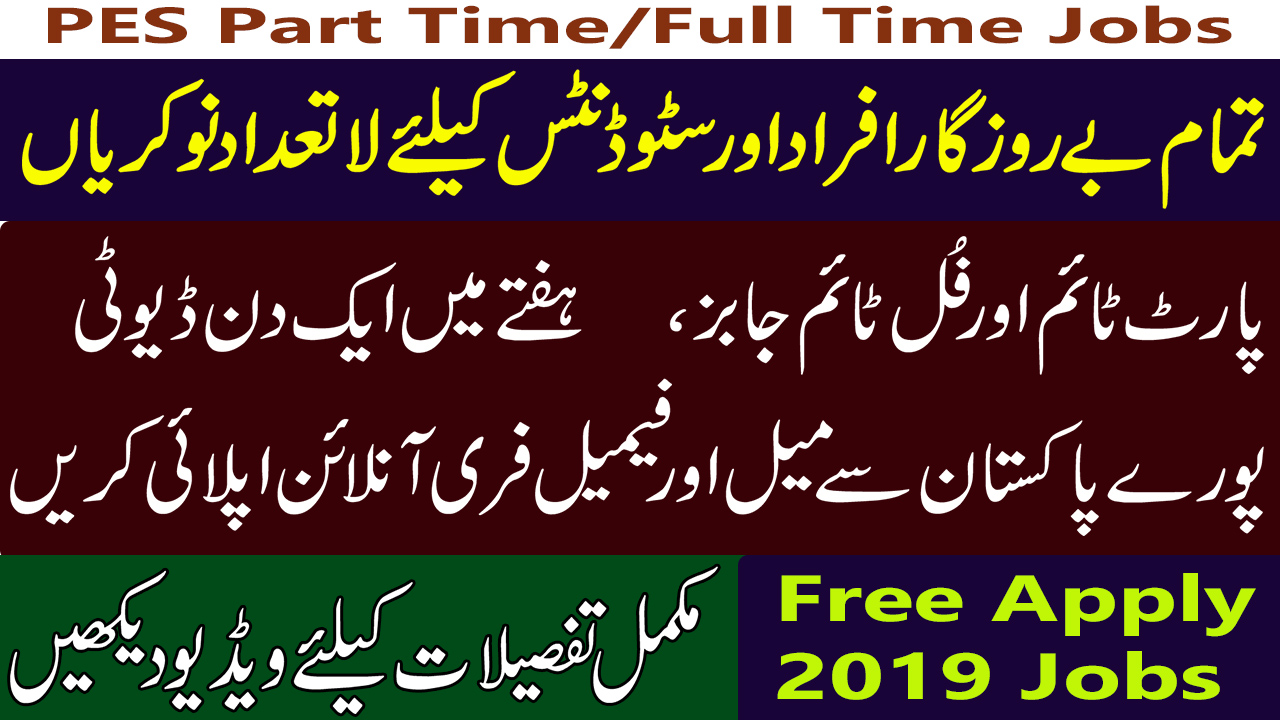 pes-part-time-and-full-time-jobs-in-pakistan