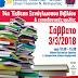 Ηγουμενίτσα: Στις 3 Μαρτίου η 14η Εκθεση Ξενόγλωσσου Βιβλίου