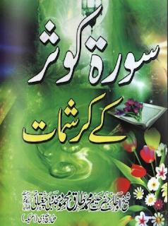 Surah Kausar K Krishmat wazifa urdu