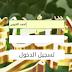 هوت سبوت للشهر رمضان الكريم بدعاء الشيخ عبد الرحمن السديس