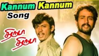 Thiruda Thiruda movie scenes | Kannum Kannum song | SPB arrests Ajay Ratnam | Prashanth