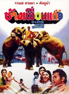 Haathi mere Saathi (1971) ช้างเพื่อนแก้ว
