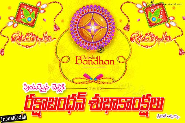 telugu messages, rakshabandhan greetings in telugu, rakhi hd wallpapers, rakshabandhan png images free download