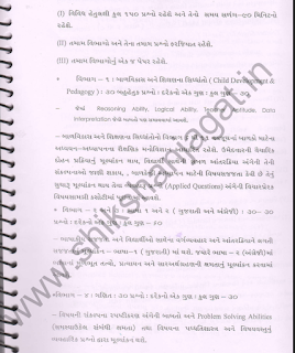 Gujarat TET 1 Syllabus and Exam Materials Released TET 1