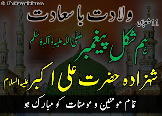11-shaban-wiladat-hazrat-ali-akbar-as