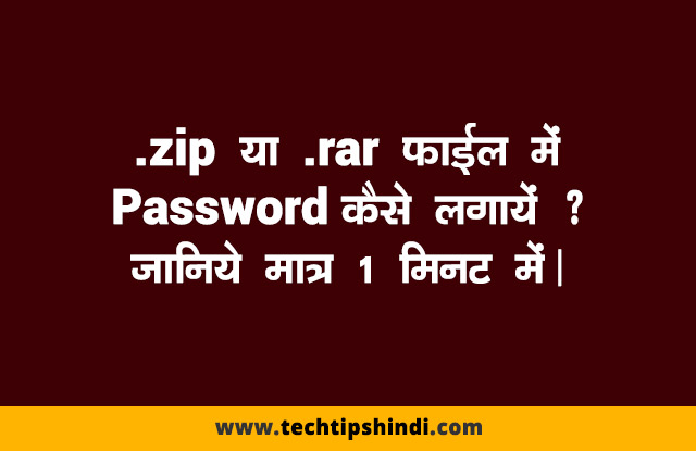 How to Protect zip or rar file with Password | tech tip in hindi