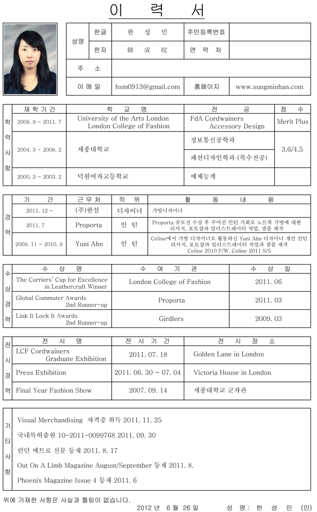 korean resume format