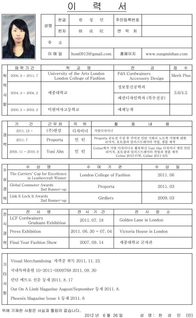 korean resume format