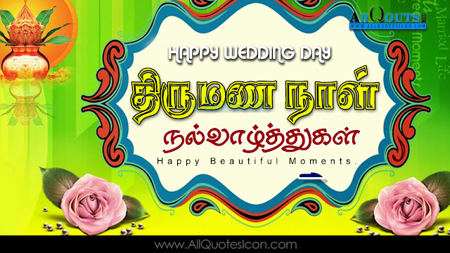Tamil-Happy-Marriage-Day-Wishes-Tamil-quotes-images-pictures-wallpapers-Facebook-photos-greetings-Thought-Sayings-Whatsapp-Images-free