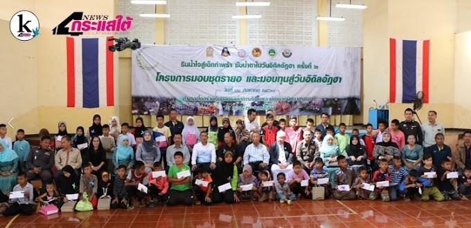 อ.ยี่งอ จ.นราธิวาส ระดมทุนจากการร่วมบริจาคภาคประชาสังคมเกือบ 500,000 บาท จัดโครงการ รินน้ำใจสู่เด็กกำพร้า ซับน้ำตาในวันอีดิลอัฏฮา ครั้งที่ 2