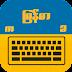ၿမန္မာကီးဘုတ္ ဒီဇိုင္းလွ ေရာင္စံုကီးဘုတ္(၁၄) မ်ဳိးပါဝင္တဲ႔ Myanmar Keyboard v1.4 Apk