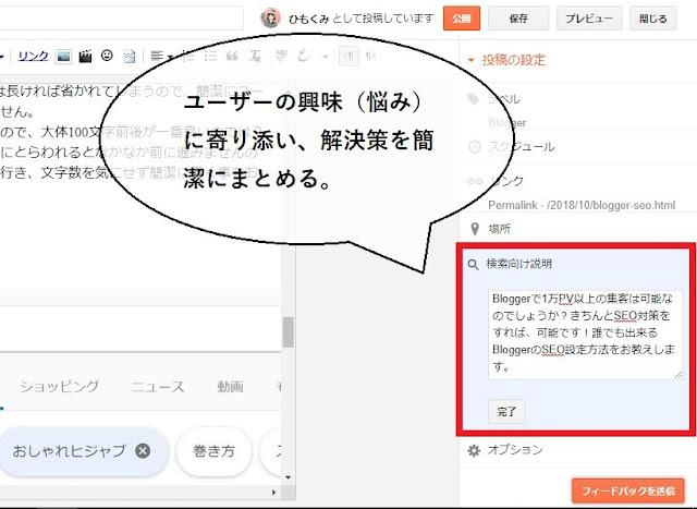 Bloggerの検索向け説明(SEO対策)