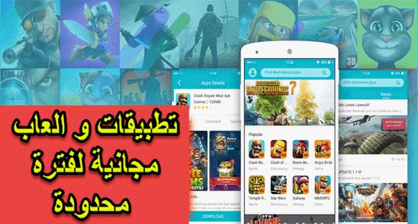 26 تطبيقًا و لعبة مجانية مؤقتة معروضة مجانًا لفترة محدودة جدًا