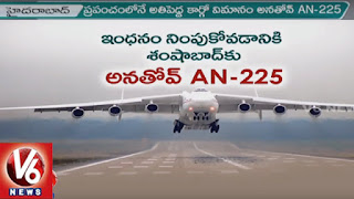 World's Largest Cargo Plane Landed in Shamshabad Airport | Antonov An-225