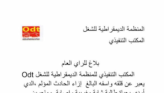 المكتب التنفيذي للمنظمة الديمقراطية للشغلOdt يعبر عن قلقه واسفه البالغ إزاء  الحادث المؤلم ،الدي أودى بحياة طالبة شابة مغربية