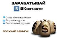 Заработок в интернете с помощью социальных сайтов