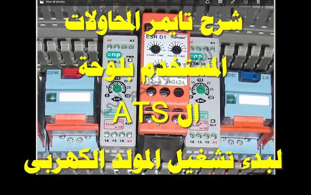 شرح تايمر المحولات المستخدم بلوحة ال ATS لبدء تشغيل المولد الكهربائي