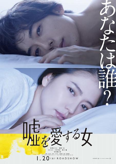 Trailers y carteles de próximos estrenos en Asia : Woman Who Loves Lie (2017)
