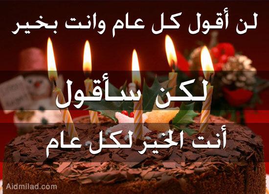 صور اعياد الميلاد 2018 تهنئة عيد ميلاد سعيد مصراوى الشامل